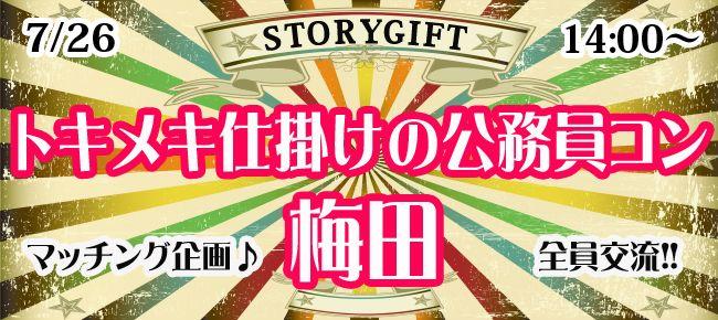 【大阪府その他のプチ街コン】StoryGift主催 2015年7月26日