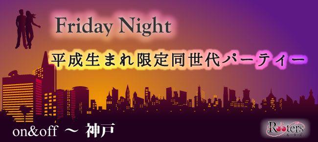 【神戸市内その他の恋活パーティー】株式会社Rooters主催 2015年7月3日