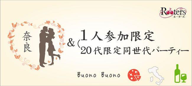 【奈良県その他の恋活パーティー】Rooters主催 2015年7月3日