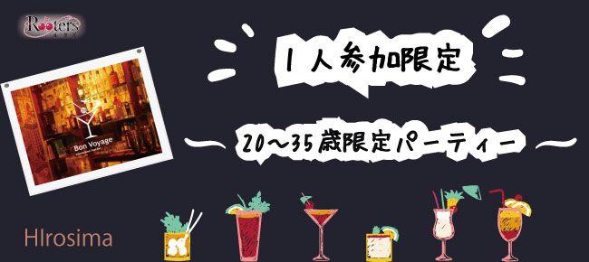 【広島県その他の恋活パーティー】株式会社Rooters主催 2015年7月4日