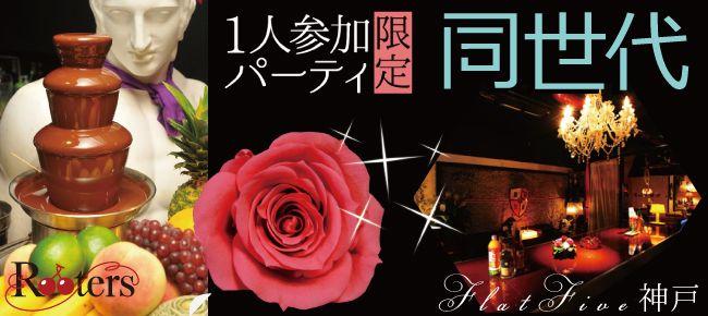 【神戸市内その他の恋活パーティー】株式会社Rooters主催 2015年7月5日