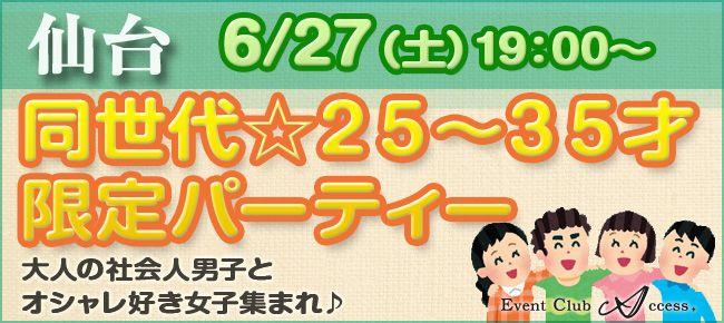 【仙台の恋活パーティー】株式会社アクセス・ネットワーク主催 2015年6月27日