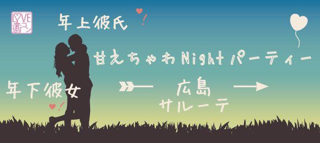 【広島県その他の恋活パーティー】cajon主催 2015年7月4日
