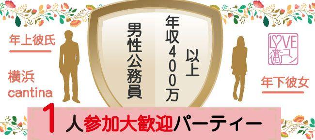 【横浜市内その他の恋活パーティー】cajon主催 2015年7月9日