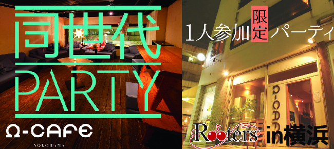 【横浜市内その他の恋活パーティー】Rooters主催 2015年7月6日