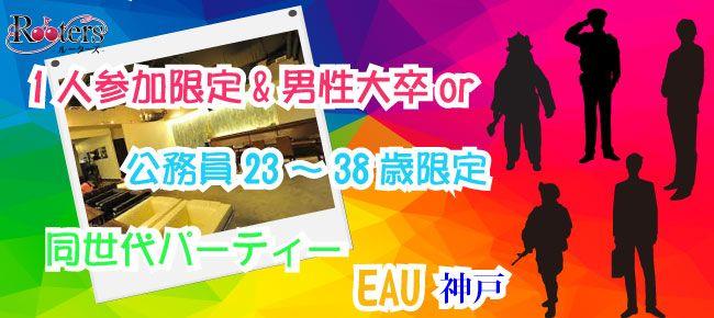 【神戸市内その他の恋活パーティー】Rooters主催 2015年7月2日