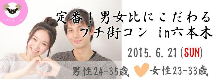【六本木のプチ街コン】直枝 康介主催 2015年6月21日
