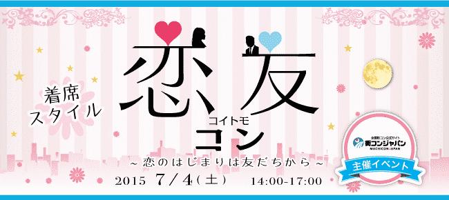 【天神のプチ街コン】街コンジャパン主催 2015年7月4日