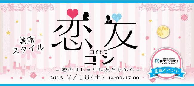 【天神のプチ街コン】街コンジャパン主催 2015年7月18日