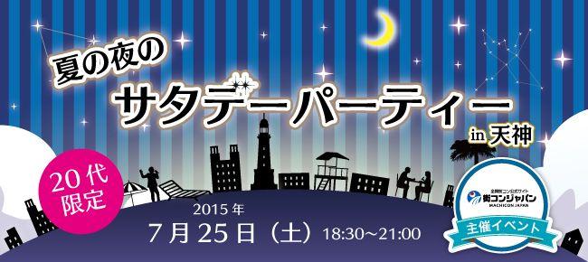 【天神の恋活パーティー】街コンジャパン主催 2015年7月25日