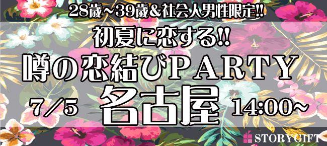 【名古屋市内その他の恋活パーティー】StoryGift主催 2015年7月5日