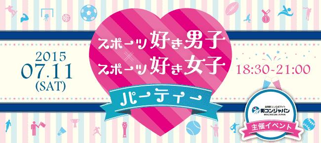 【天神の恋活パーティー】街コンジャパン主催 2015年7月11日