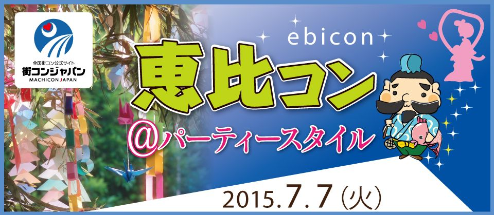 【恵比寿の恋活パーティー】街コンジャパン主催 2015年7月7日