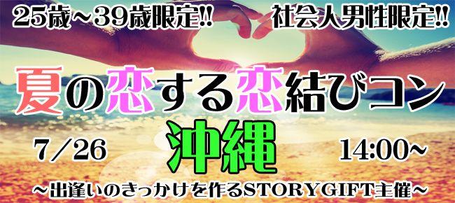 【沖縄県その他のプチ街コン】StoryGift主催 2015年7月26日