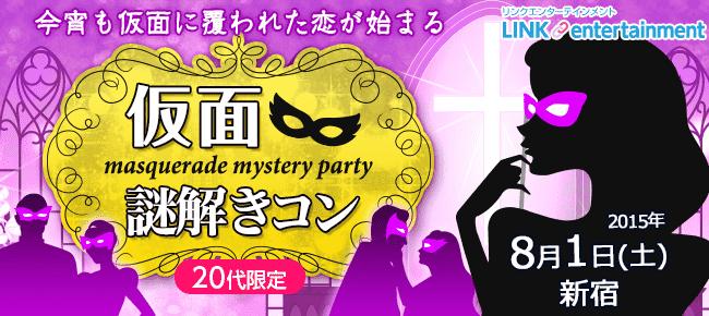 【新宿のプチ街コン】街コンダイヤモンド主催 2015年8月1日