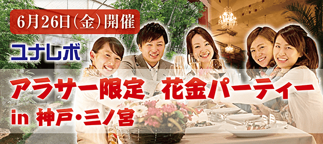 【神戸市内その他の恋活パーティー】ユナイテッドレボリューションズ 主催 2015年6月26日