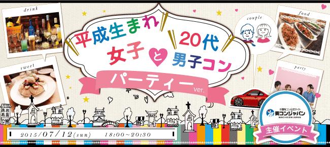 【天神の恋活パーティー】街コンジャパン主催 2015年7月12日