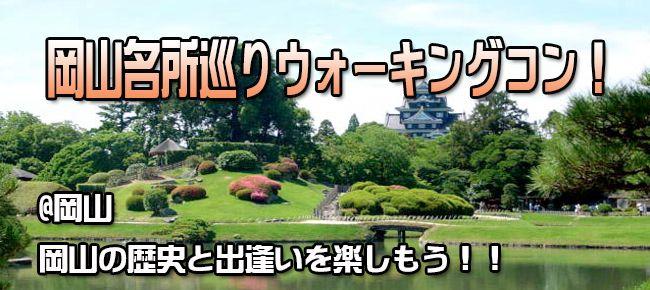 【岡山県その他のプチ街コン】e-venz(イベンツ)主催 2015年6月27日