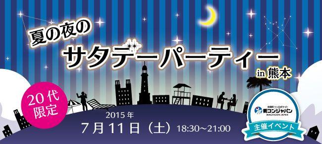 【熊本県その他の恋活パーティー】街コンジャパン主催 2015年7月11日