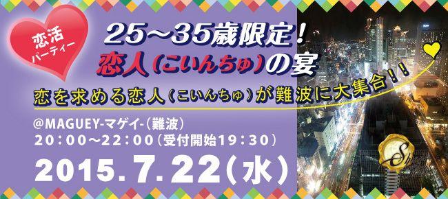 【大阪府その他の恋活パーティー】SHIAN'S PARTY主催 2015年7月22日