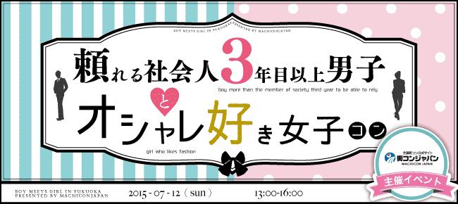 【天神のプチ街コン】街コンジャパン主催 2015年7月12日