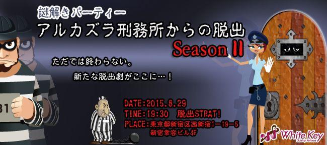 【新宿の恋活パーティー】ホワイトキー主催 2015年8月29日