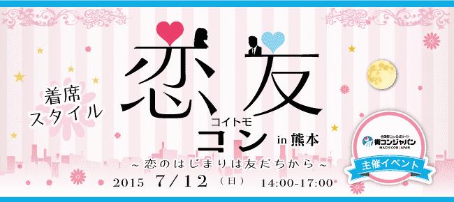【熊本県その他のプチ街コン】街コンジャパン主催 2015年7月12日
