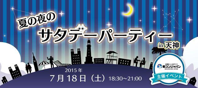 【天神の恋活パーティー】街コンジャパン主催 2015年7月18日