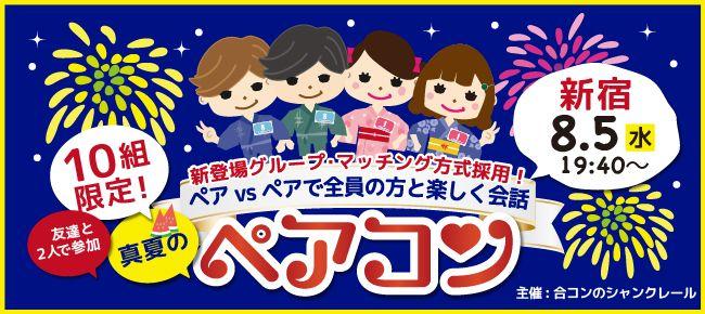 【新宿のプチ街コン】シャンクレール主催 2015年8月5日
