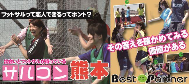 【熊本県その他のプチ街コン】ベストパートナー主催 2015年7月20日