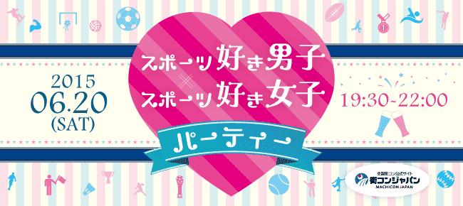 【名古屋市内その他の恋活パーティー】街コンジャパン主催 2015年6月20日