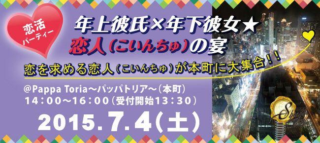 【大阪府その他の恋活パーティー】SHIAN'S PARTY主催 2015年7月4日