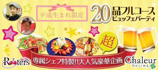 【大阪府その他の恋活パーティー】株式会社Rooters主催 2015年7月12日