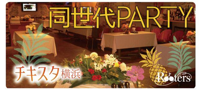 【横浜市内その他の恋活パーティー】Rooters主催 2015年7月12日