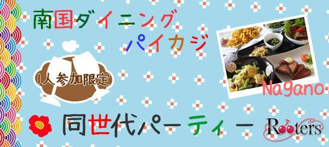 【長野県その他の恋活パーティー】株式会社Rooters主催 2015年7月17日