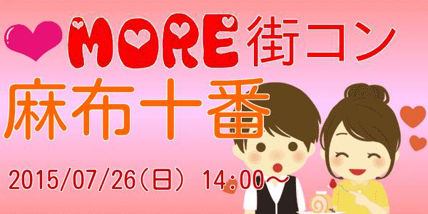 【東京都その他のプチ街コン】MORE街コン実行委員会主催 2015年7月26日