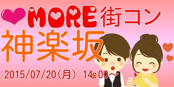 【神楽坂の街コン】MORE街コン実行委員会主催 2015年7月20日