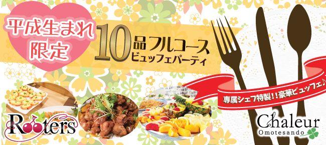 【渋谷の恋活パーティー】Rooters主催 2015年7月18日