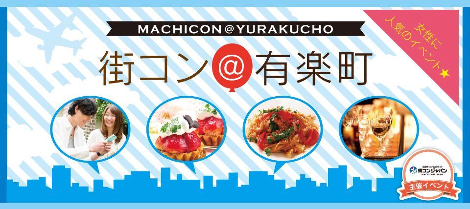 【有楽町の街コン】街コンジャパン主催 2015年7月18日