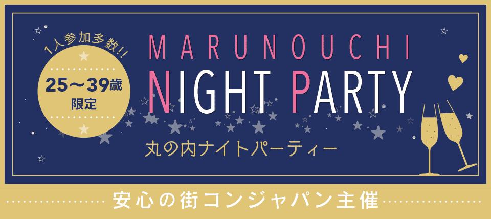 【丸の内の恋活パーティー】街コンジャパン主催 2015年7月15日