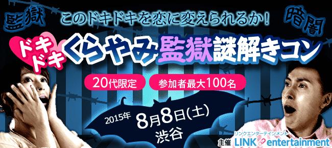 【渋谷のプチ街コン】街コンダイヤモンド主催 2015年8月8日