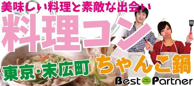 【東京都その他のプチ街コン】ベストパートナー主催 2015年7月26日