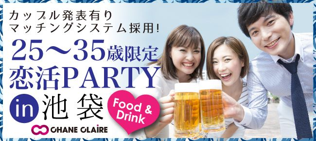 【池袋の恋活パーティー】シャンクレール主催 2015年8月22日