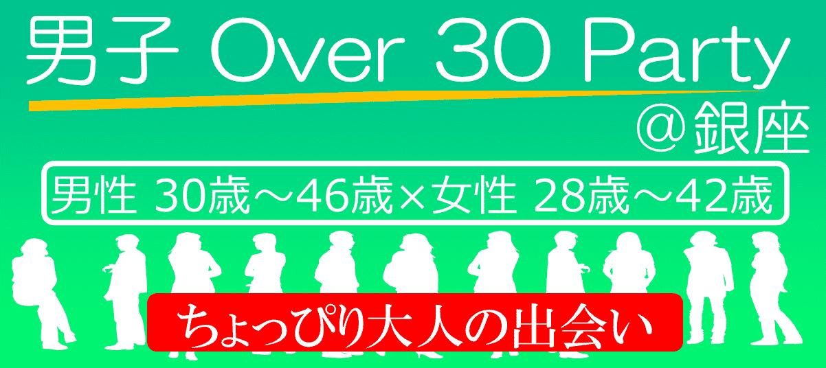 【銀座の恋活パーティー】株式会社ラヴィ主催 2015年8月23日