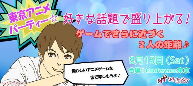 【新宿の恋活パーティー】ホワイトキー主催 2015年8月15日