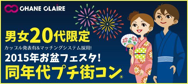【新宿のプチ街コン】シャンクレール主催 2015年8月14日