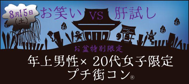 【新宿のプチ街コン】シャンクレール主催 2015年8月15日