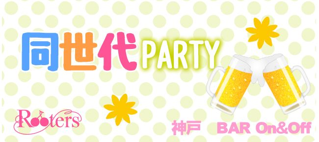 【神戸市内その他の恋活パーティー】Rooters主催 2015年7月7日