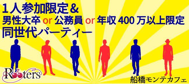 【千葉県その他の恋活パーティー】株式会社Rooters主催 2015年7月7日