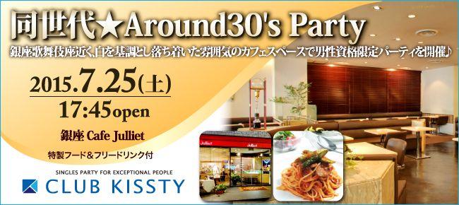 【銀座の恋活パーティー】クラブキスティ―主催 2015年7月25日